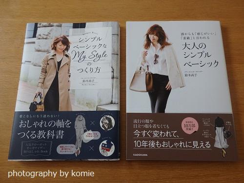 鈴木尚子さん著書2冊